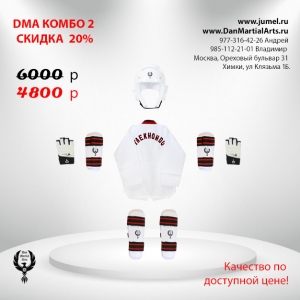 DMA Комбо 2